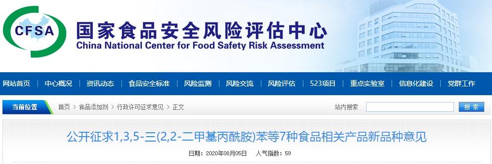 FCM,CFSA,添加剂,树脂,食品,甲酸,接触